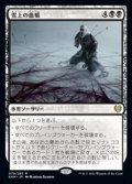 【日本語Foil】雪上の血痕/Blood on the Snow