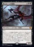 【日本語Foil】燃えルーンの悪魔/Burning-Rune Demon