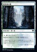 【日本語】霧氷林の滝/Rimewood Falls