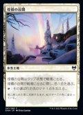 【日本語】煌積の谷間/Shimmerdrift Vale