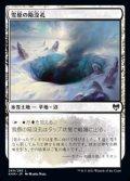 【日本語】雪原の陥没孔/Snowfield Sinkhole