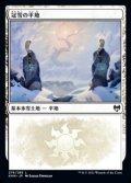 【日本語】冠雪の平地/Snow-Covered Plains(No.276)