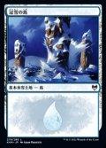 【日本語】冠雪の島/Snow-Covered Island(No.279)