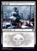 【日本語】冠雪の沼/Snow-Covered Swamp(No.281)