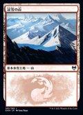 【日本語】冠雪の山/Snow-Covered Mountain(No.283)