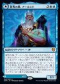 【日本語Foil】星界の神、アールンド/Alrund, God of the Cosmos