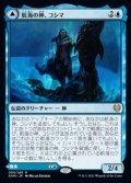 【日本語Foil】航海の神、コシマ/Cosima, God of the Voyage