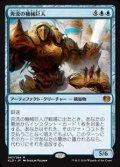 【日本語】奔流の機械巨人/Torrential Gearhulk