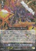 【RRR】黒闇の根絶者 グレイヱンド