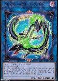 【ウルトラレア】ダブルバイト・ドラゴン