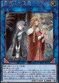 【シークレットレア】聖騎士の追想 イゾルデ