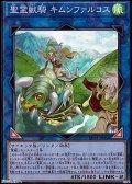 【スーパーレア】聖霊獣騎 キムンファルコス