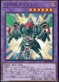 【レア】剣闘獣ガイザレス