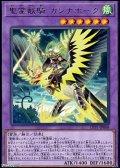 【レア】聖霊獣騎 カンナホーク