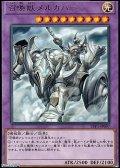 【レア】召喚獣メルカバー