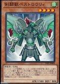 【ノーマル】剣闘獣ベストロウリィ