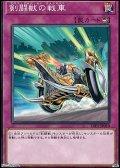 【ノーマル】剣闘獣の戦車