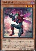 【ノーマル】甲虫装機 ダンセル