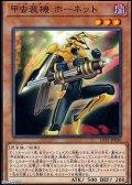 【ノーマル】甲虫装機 ホーネット