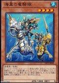 【ノーマル】海皇の竜騎隊