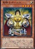 【ノーマル】聖騎士ボールス