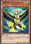 【ノーマル】精霊獣 カンナホーク