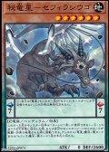 【ノーマル】秘竜星-セフィラシウゴ