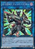 【スーパーレア】X・HERO ドレッドバスター