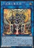 【スーパーレア】六武衆の軍大将