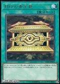 【レア】封印の黄金櫃