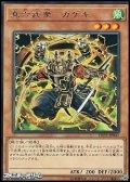 【レア】真六武衆-カゲキ