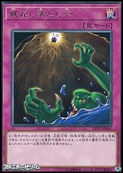 画像1: 【レア】底なし落とし穴