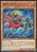 【レア】魔弾の射手 カスパール