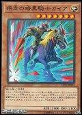 【ノーマル】疾走の暗黒騎士ガイア