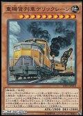 【ノーマル】重機貨列車デリックレーン