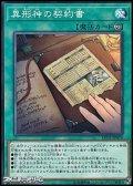 【ノーマル】異形神の契約書