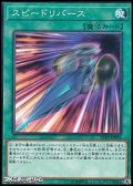 【ノーマル】スピードリバース