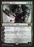 【日本語】頂点捕食者、ガラク/Garruk, Apex Predator
