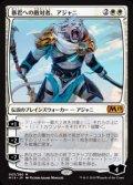 【日本語】暴君への敵対者、アジャニ/Ajani, Adversary of Tyrants