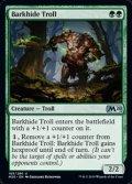 【英語】樹皮革のトロール/Barkhide Troll