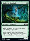 【英語】林間の癒し手/Healer of the Glade