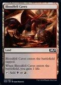 【英語】血溜まりの洞窟/Bloodfell Caves