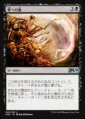 【日本語】骨への血/Blood for Bones