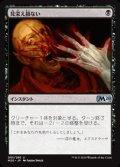 【日本語】見栄え損ない/Disfigure