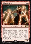 【日本語Foil】雷族の呼び覚まし/Thunderkin Awakener