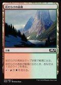 【日本語】岩だらけの高地/Rugged Highlands