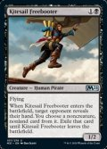 【英語】帆凧の掠め盗り/Kitesail Freebooter