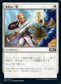 【日本語】果敢な一撃/Defiant Strike