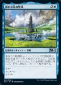 【日本語】静かな水の聖域/Sanctum of Calm Waters