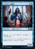 【日本語】テフェリーの徒弟/Teferi's Protege